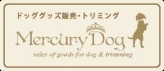 ドックグッズ販売・トリミング Mercury Dog