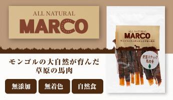 MARCO-マルコ-